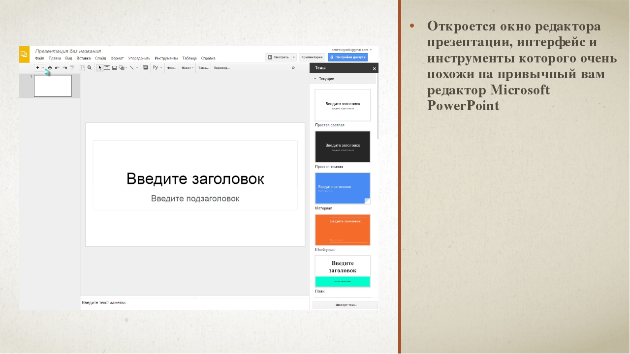 Откроется окно редактора презентации, интерфейс и инструменты которого очень...