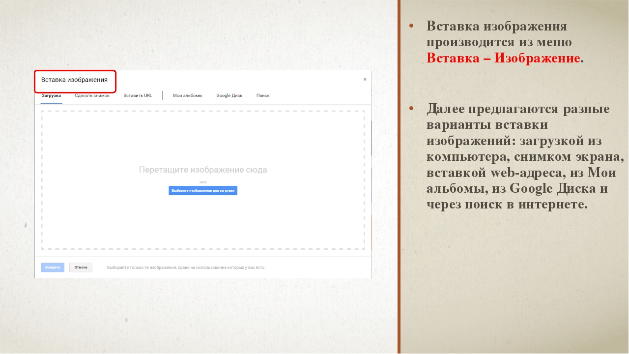 Вставка изображения производится из меню Вставка – Изображение. Далее предлаг...