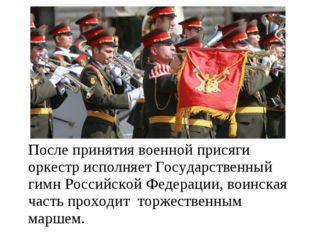 После принятия военной присяги оркестр исполняет Государственный гимн Россий