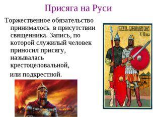 Присяга на Руси Торжественное обязательство принималось в присутствии священн