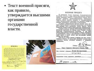 Текст военной присяги, как правило, утверждается высшими органами государстве