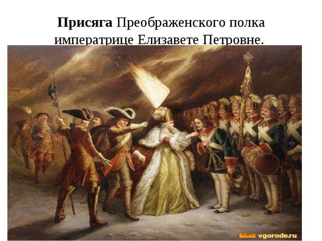 ПрисягаПреображенского полка императрице Елизавете Петровне.