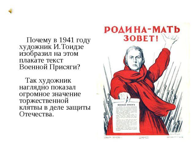 Почему в 1941 году художник И.Тоидзе изобразил на этом плакате текст Военной...