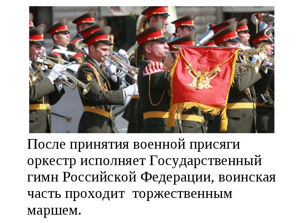 После принятия военной присяги оркестр исполняет Государственный гимн Россий...