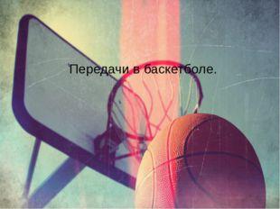 Передачи в баскетболе.