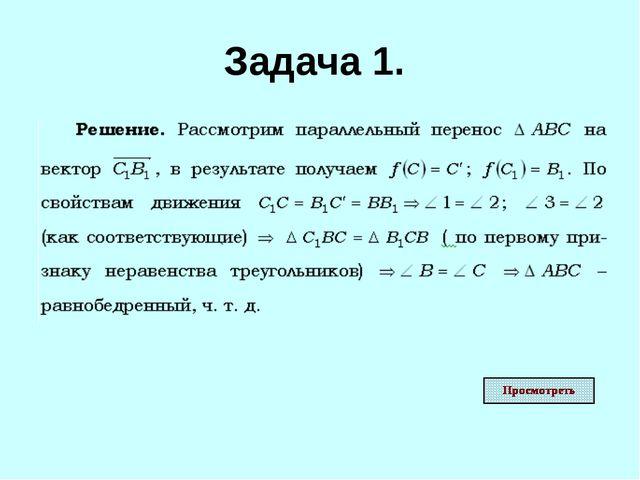 Решение задач с помощью симметрии пособие решения задач по сопротивлению материалов
