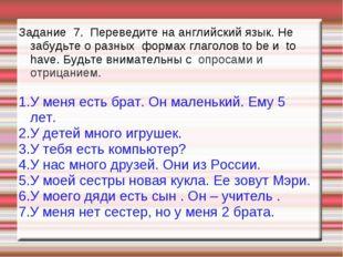 Задание 7. Переведите на английский язык. Не забудьте о разных формах глаголо
