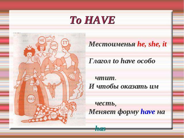 To HAVE Местоименья he, she, it Глагол to have особо чтит. И чтобы оказать им...