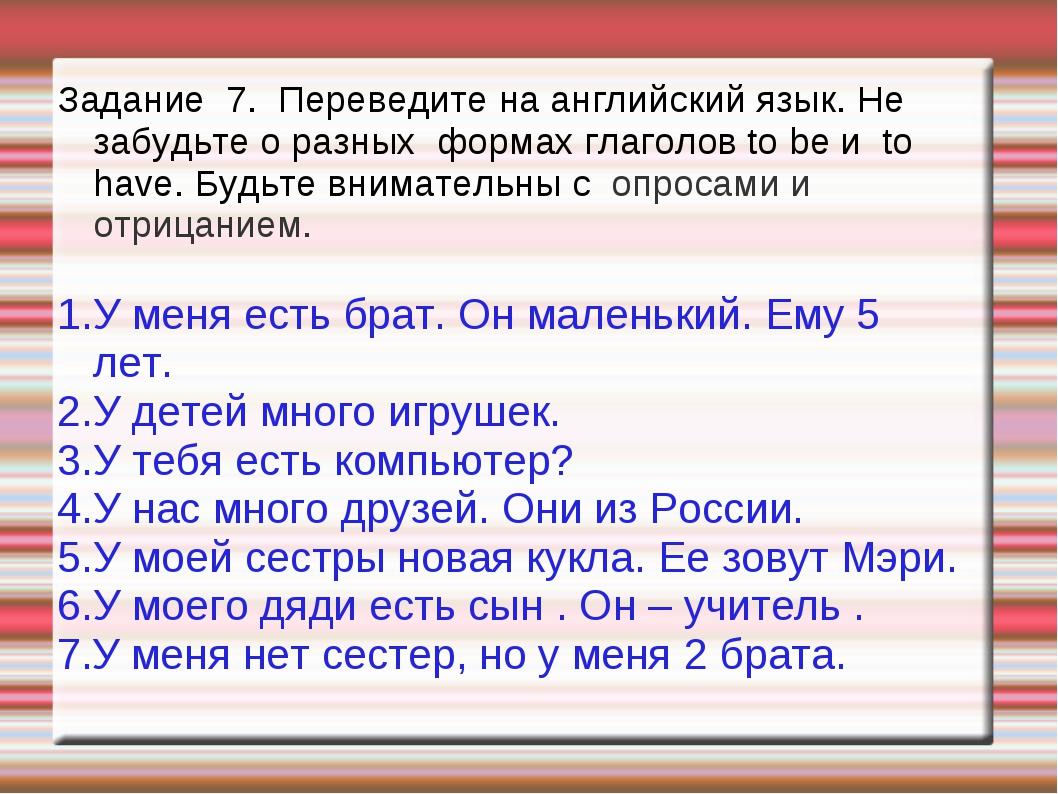 Задание 7. Переведите на английский язык. Не забудьте о разных формах глаголо...