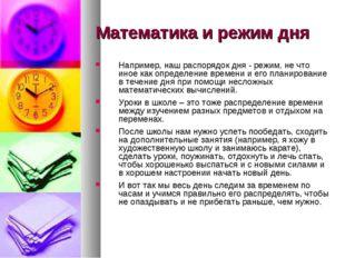 Математика и режим дня Например, наш распорядок дня - режим, не что иное как