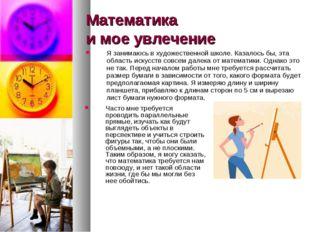 Математика и мое увлечение Я занимаюсь в художественной школе. Казалось бы, э