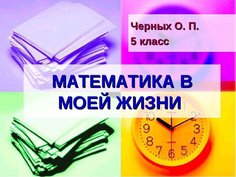 МАТЕМАТИКА В МОЕЙ ЖИЗНИ Черных О. П. 5 класс