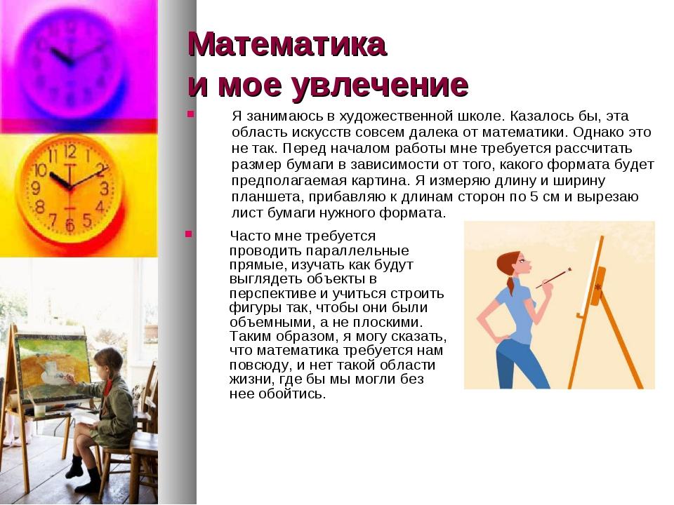 Математика и мое увлечение Я занимаюсь в художественной школе. Казалось бы, э...
