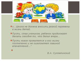 «…Школа не должна вносить резкой перемены в жизнь детей. Пусть, став учеником