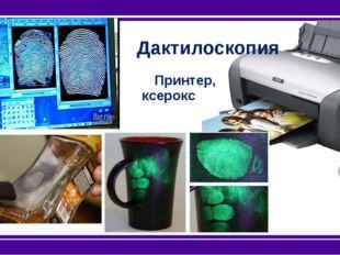 Дактилоскопия Принтер, ксерокс