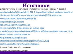 Источники Фон - Подготовила учитель русского языка и литературы Тихонова Наде