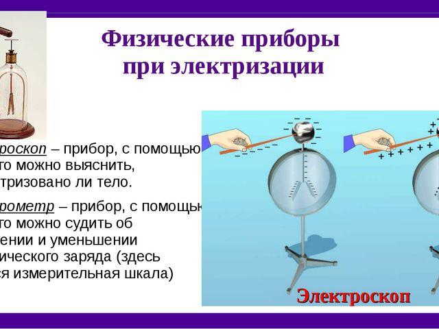 Физические приборы