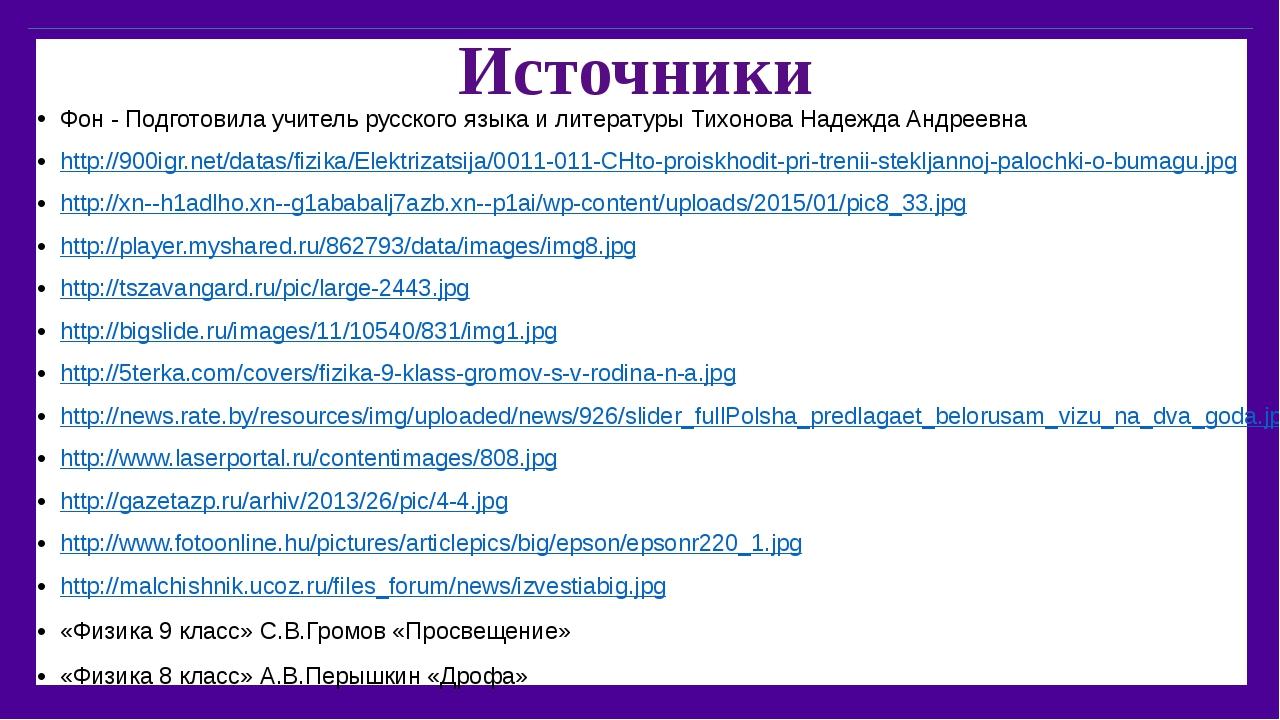 Источники Фон - Подготовила учитель русского языка и литературы Тихонова Наде...