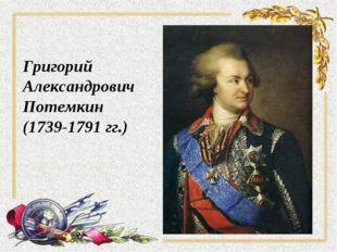Григорий Александрович Потемкин (1739-1791 гг.)