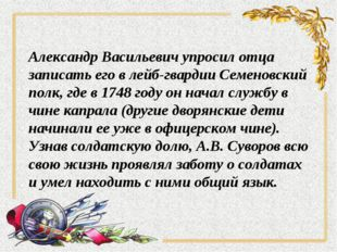 Александр Васильевич упросил отца записать его в лейб-гвардии Семеновский пол