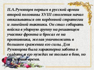 П.А.Румянцев первым в русской армии второй половины XVIII столетия начал отка