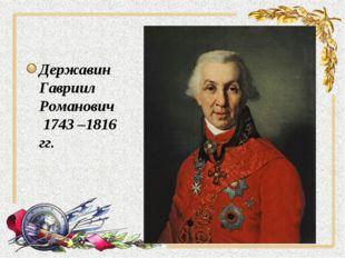 Державин Гавриил Романович 1743 –1816 гг.