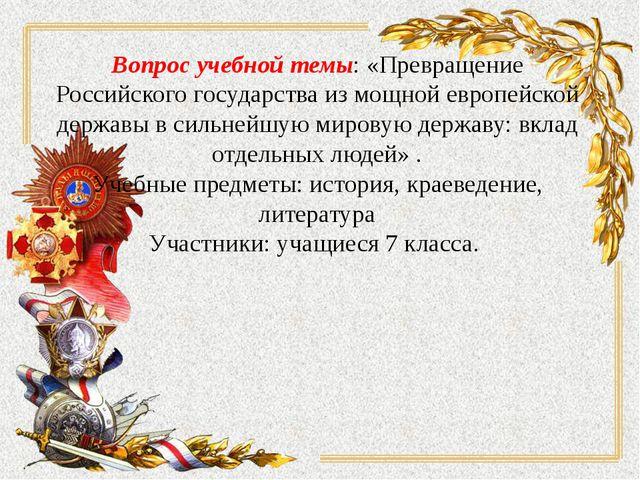 Вопрос учебной темы: «Превращение Российского государства из мощной европейск...
