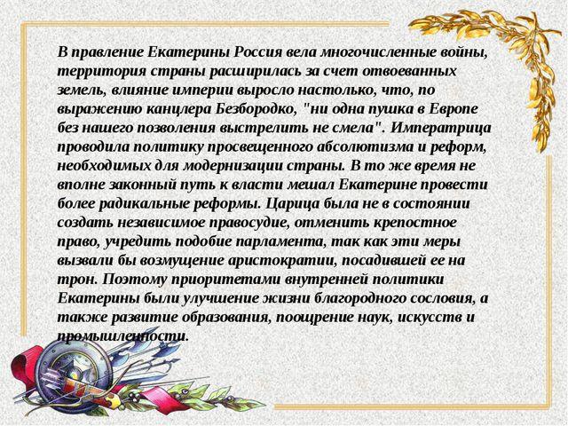 В правление Екатерины Россия вела многочисленные войны, территория страны рас...