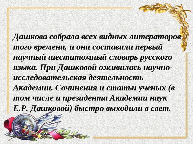 Дашкова собрала всех видных литераторов того времени, и они составили первый...
