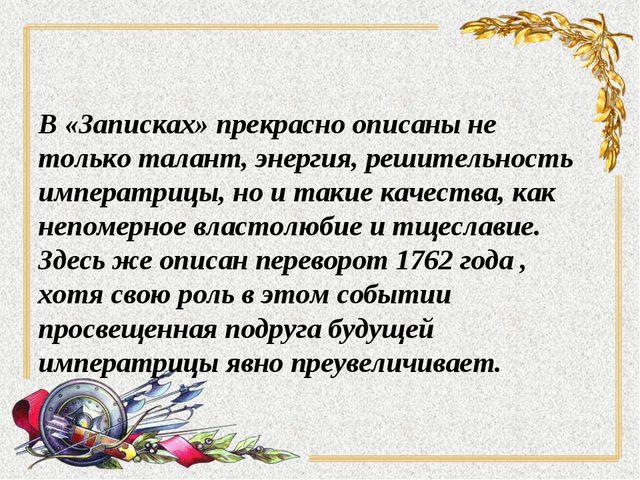 В «Записках» прекрасно описаны не только талант, энергия, решительность импер...