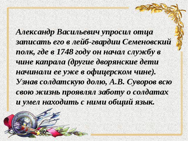 Александр Васильевич упросил отца записать его в лейб-гвардии Семеновский пол...
