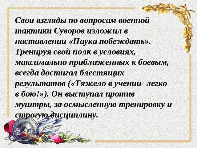 Свои взгляды по вопросам военной тактики Суворов изложил в наставлении «Наука...