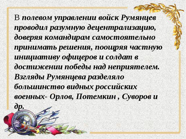 В полевом управлении войск Румянцев проводил разумную децентрализацию, доверя...