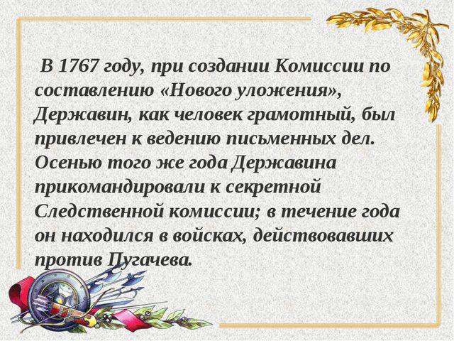 В 1767 году, при создании Комиссии по составлению «Нового уложения», Держави...