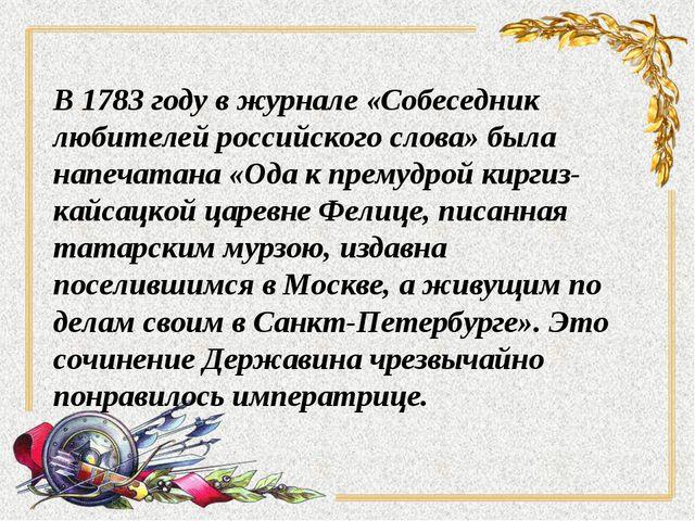 В 1783 году в журнале «Собеседник любителей российского слова» была напечатан...