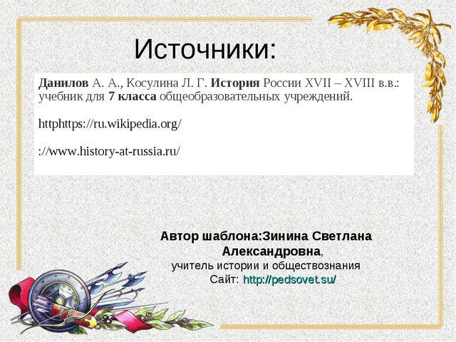 Источники: Автор шаблона:Зинина Светлана Александровна, учитель истории и общ...