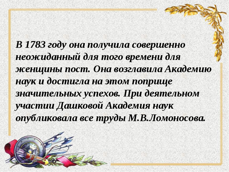 В 1783 году она получила совершенно неожиданный для того времени для женщины...