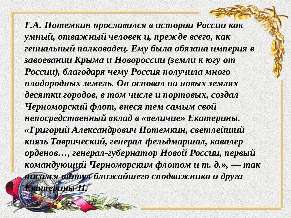 Г.А. Потемкин прославился в истории России как умный, отважный человек и, пре...