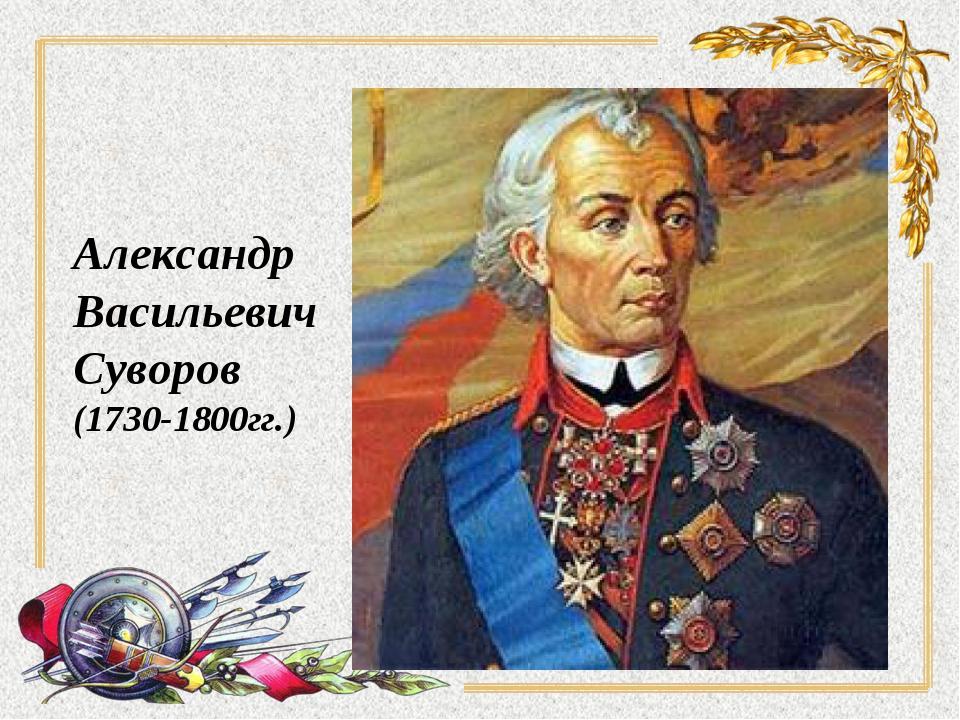 Александр Васильевич Суворов (1730-1800гг.)