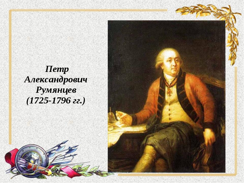 Петр Александрович Румянцев (1725-1796 гг.)