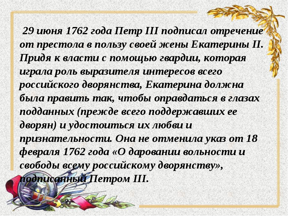 29 июня 1762 года Петр III подписал отречение от престола в пользу своей жен...