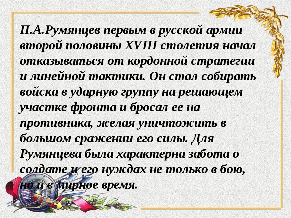 П.А.Румянцев первым в русской армии второй половины XVIII столетия начал отка...
