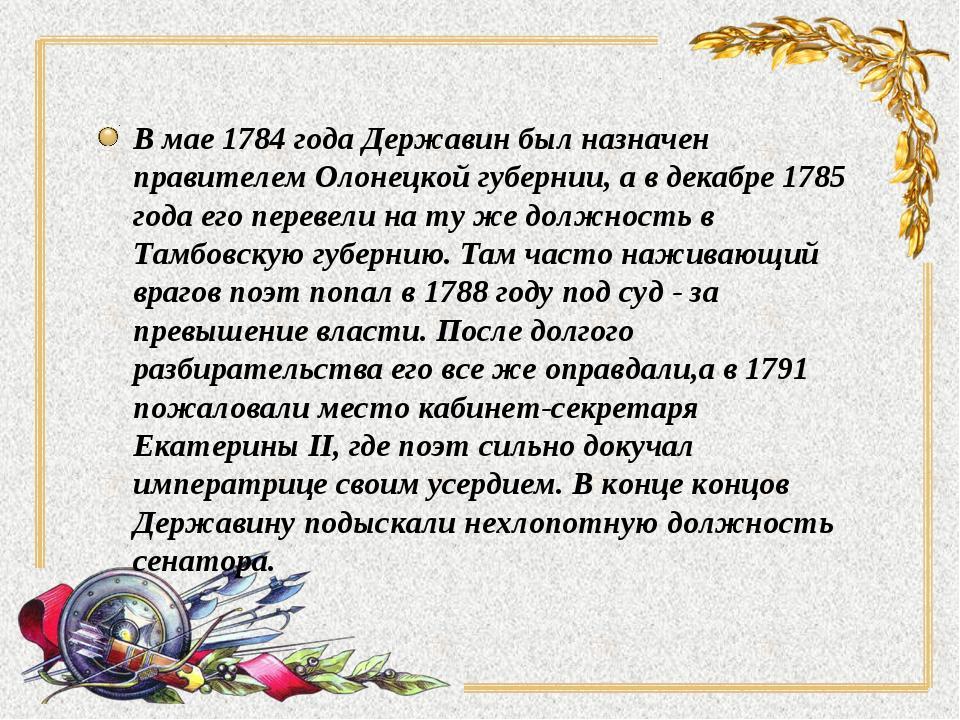 В мае 1784 года Державин был назначен правителем Олонецкой губернии, а в дека...
