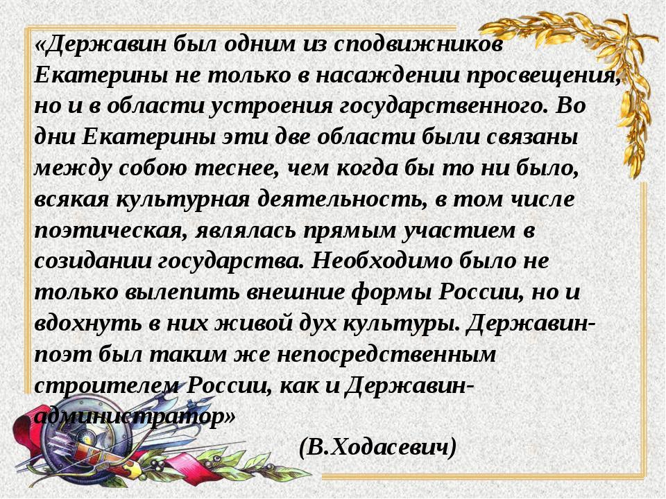 «Державин был одним из сподвижников Екатерины не только в насаждении просвещ...