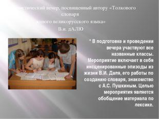 Лингвистический вечер, посвященный автору «Толкового словаря живого великорус