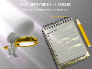 Урок - детектив в 6 - 7 классах Работа со справочной литературой БЛОКНОТ ДЕТЕ