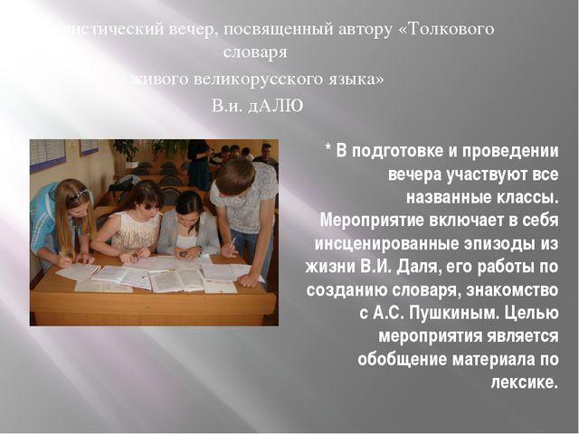 Лингвистический вечер, посвященный автору «Толкового словаря живого великорус...