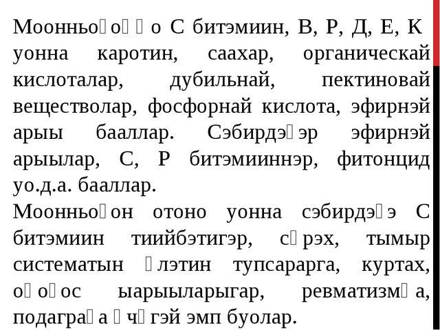 Моонньоҕоңңо С битэмиин, В, Р, Д, Е, К уонна каротин, саахар, органическай ки...