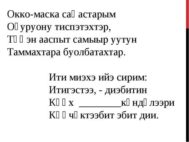 Окко-маска саңастарым Оҕуруону тиспэтэхтэр, Түһэн ааспыт самыыр уутун Таммахт...