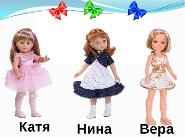 Катя Нина Вера